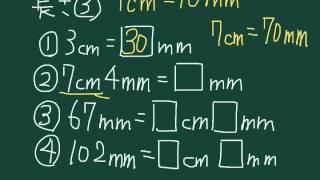 【小学校2年 算数】 長さの単位換算