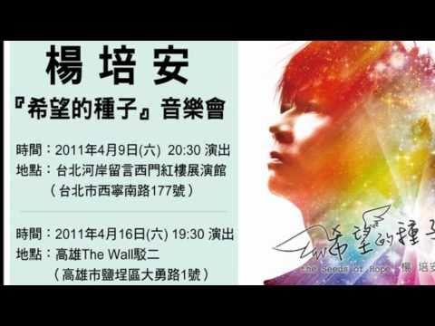 楊培安 [ 希望的種子 ]  音樂會