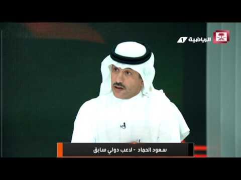 سعود الحماد  : فوزنا على العراق سيقربنا من التأهل لمونديال روسيا 2018 #برنامج_الملعب
