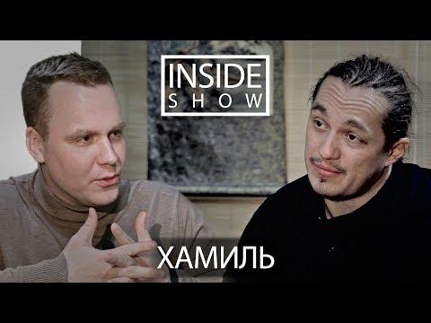 INSIDE SHOW - ХАМИЛЬ (КАСТА)Ч.1 - О КАСТЕ, БАСТЕ И МНОГОТОЧИИ