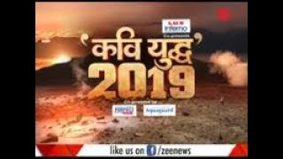 Kavi Yudh: Special Poetic war on 70th Republic Day of India