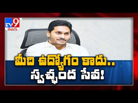 CM Jagan writes a letter to volunteers on their salary hike demands