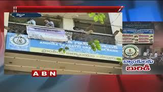 3 crore fraud rocks Andhra Pragathi Grameena Bank in Nello..