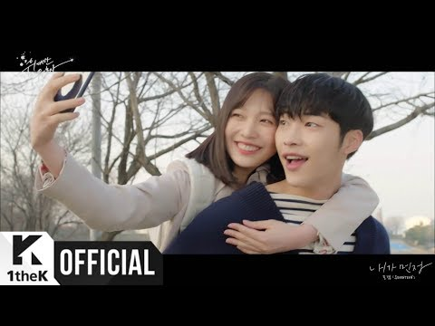 [MV] DK(도겸) (SEVENTEEN) _ Missed Connections(내가 먼저) (Tempted(위대한 유혹자) OST Part.3)