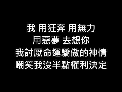 【歌詞】郭采潔 - 誠實地想你