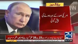 Baba Vanga Shocking Prediction About Pakistan, Trump And Putin | 24 News HD