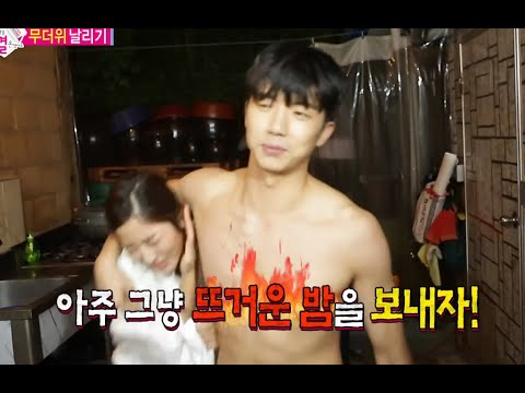 We Got Married, Woo-Young, Se-Young (31) #06, 우영-박세영(31) 20140830