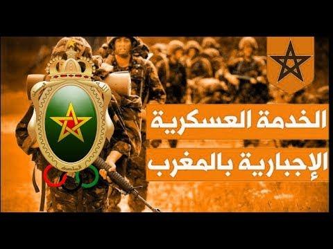 تفاصيل جديدة لاستقبال أول فوج من أجل الخدمة العسكرية بالمغرب
