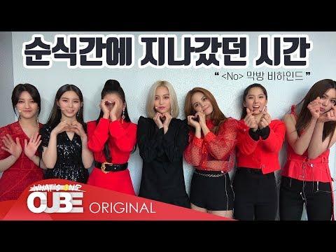 CLC(씨엘씨) - 칯트키 #54 ('No' 막방 비하인드)