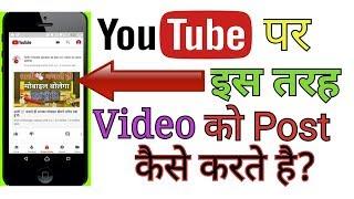 YOUTUBE पर अपनी विडियो कैसे post करे। How to post video on YouTube