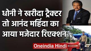 MS Dhoni buys new Swaraj Tractor, Anand Mahindra tweets ab..