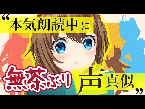 【ドッキリ】朗読中にV・・・