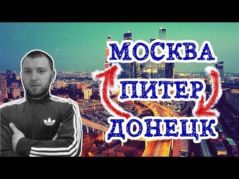 Вернулся из поездки в Россию )