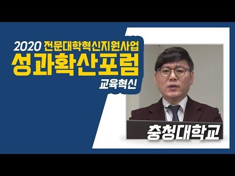 2020 전문대학혁신지원사업 성과확산포럼 - 충청대학교(교육혁신) 이미지