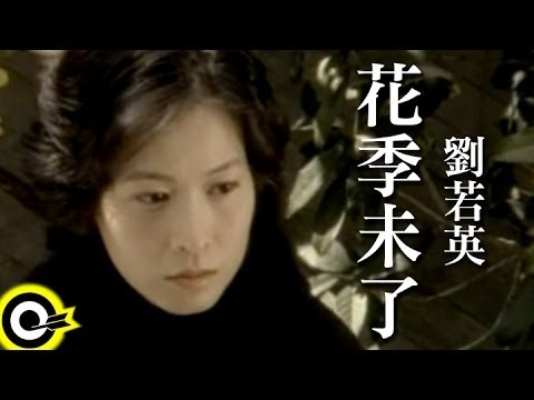 劉若英 René Liu【花季未了 By the end of the flora season】Official Music Video