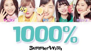 [プロデュース48]1000%-SummerWish【日本語字幕/かなるび/歌詞】