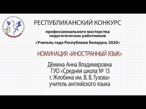 Английский язык. Демина Анна Владимировна. 28.09.2020