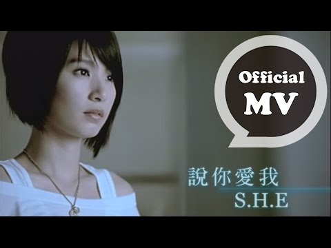 S.H.E [說你愛我 Say You Love Me] Official MV