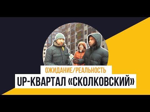 UP-квартал «Сколковский» от «ФСК Лидер»: Ожидание/Реальность photo