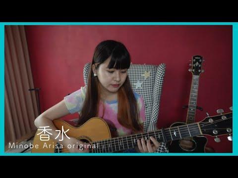 香水/みのべありさ -acoustic ver.-オリジナル曲フルバージョン【弾き語り】in my room