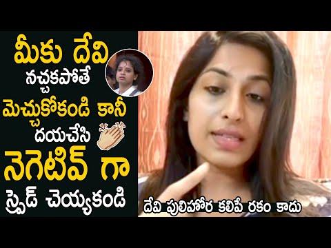 Bigg Boss Telugu: TV9 anchors Pratyusha & Netra react to negative comments on Devi Nagavalli