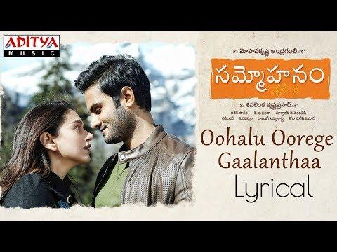 Oohalu-Oorege-Gaalanthaa-Lyrical