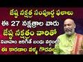 జేష్ఠ నక్షత్రం సంపూర్ణ ఫలాలు | 2021 Jyeshta Nakshatram Characteristics | Astrologer Nanaji Patnaik