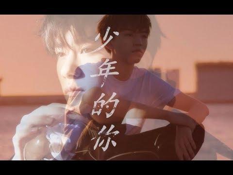【千凯千/凯千/北野×小波】|伪《少年的你》||【伪原著剧情向】 //(内附高甜彩蛋)【王俊凯&易烊千玺】