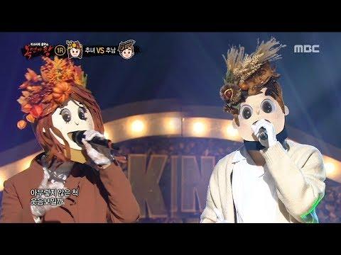 [1round]  'Fall woman' VS 'Autumn boy' -  When would it be,'추녀' VS '추남' - 언제쯤이면 , 복면가왕 20180930