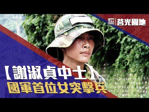 莒光園地 大兵出列─國軍首位女突擊兵「謝淑貞中士」