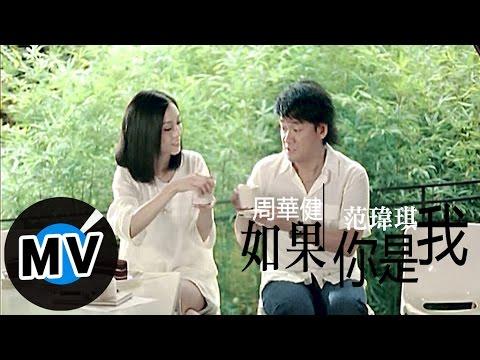 范瑋琪 Christine Fan - 如果你是我 (官方版MV)