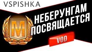 Неберунгам Посвящается - WZ-132 Мастера взял, но...