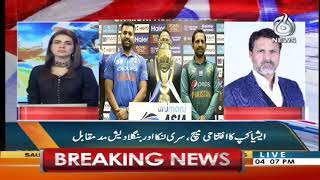 Asia Cup Special | Live Updates Cricket | 15 September 2018 | Aaj News