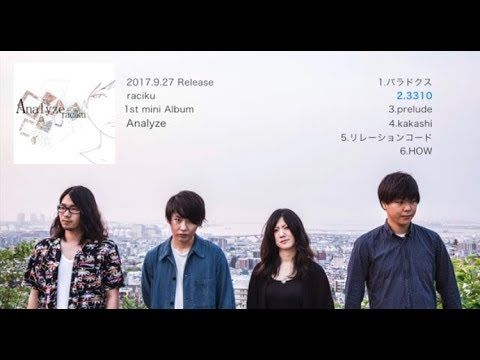 raciku 1st mini album 「Analyze」全曲トレーラー