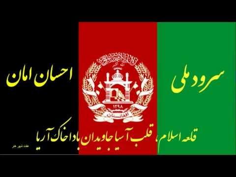 سرود ملی در حکومت اسلامی افغانستان با صدای احسان امان