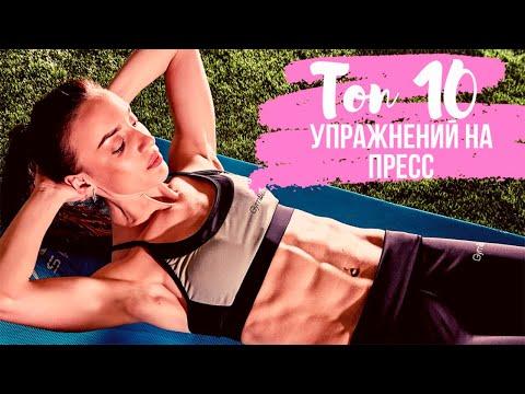 Четкий, рельефный и сухой пресс. ТОП 10 упражнений на мышцы пресса. Как убрать живот и накачать кубы