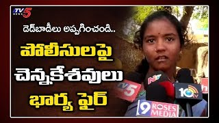 Disha Accused Chennakesavulu Wife Requesting For Bodies..