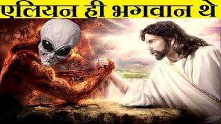 एलियन ही भगवान थे ? Aliens Were our Gods ? God vs Alien   Ancient Aliens or God