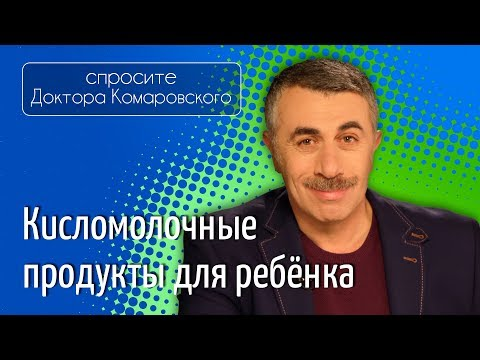 Кисломолочные продукты для ребенка — Доктор Комаровский