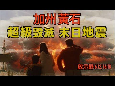 加州黃石大地震的毀滅性結局,將如巨大隕石撞擊帶來冰河時期!啟示錄 6:12@香港耶路撒冷