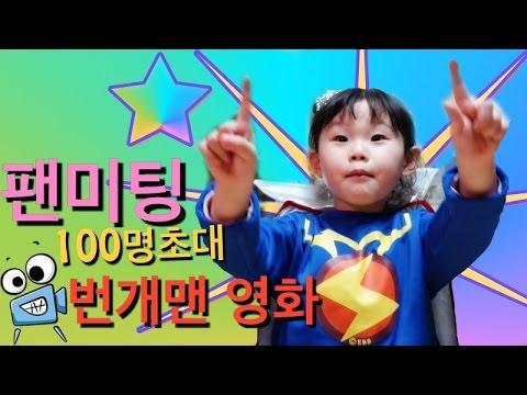 라임이의 번개맨 코스튬 장난감 놀이 ❤︎ LimeTube & Toys Play 라임튜브[이벤트마감]