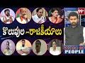 కొలువుల -రాజకీయాలు   Voice Of People With Varma   Employment War   99TV Telugu