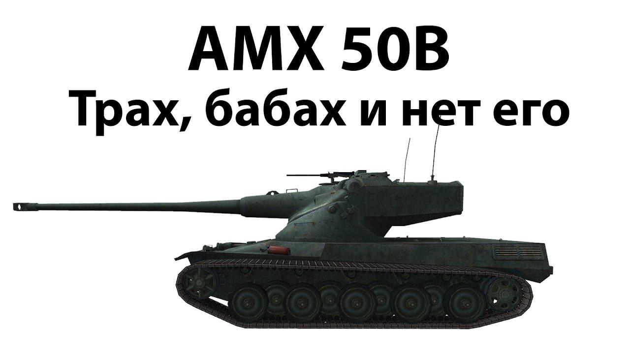 AMX 50B - Трах, бабах и нет его
