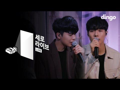 위아영 We Are Young - 알아 I Know 세로라이브 (SERO LIVE)