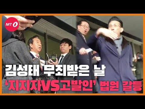 [현장+]김성태 무죄받은 날...'지지자VS고발인' 법원 ...