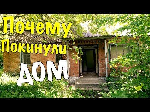 ПОХОД К ЗАБРОШЕННОМ ДОМУ В ЛЕСУ photo