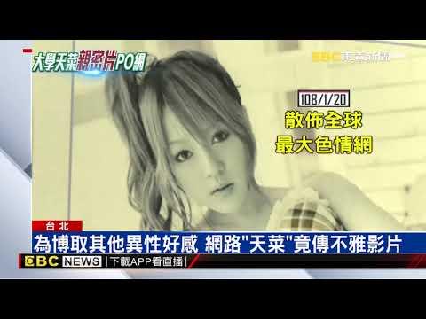 北部大學「天菜」崩壞 散布前女友不雅影片高達16次