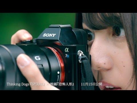 Thinking Dogs 『SPIRAL』×映画『恐怖人形』 コラボMV