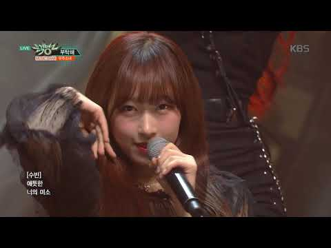 뮤직뱅크 Music Bank - 부탁해(Save me, Save you) - 우주소녀.20181019