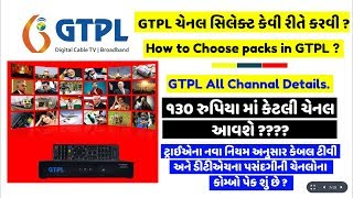 GTPL All Channel Details || GTPL Channel Package 2019 || GTPL set of box channel charge list